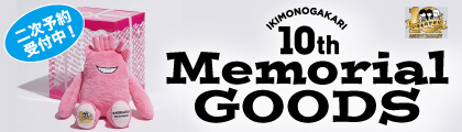 IKIMONOGAKARI 10th Memorial GOODS
